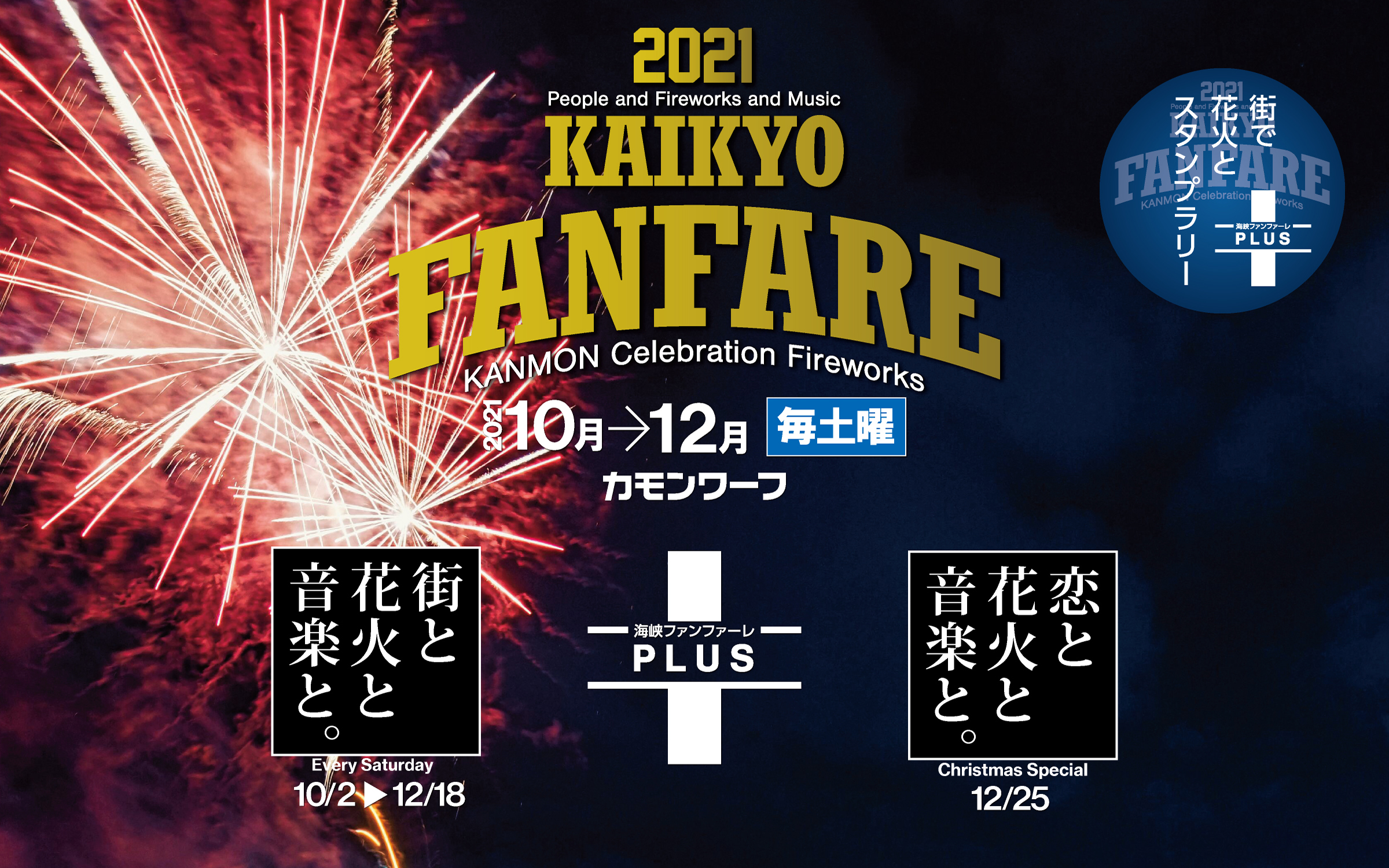 People and Fireworks and Music 海峡ファンファーレ 山口県下関市カモンワーフにて